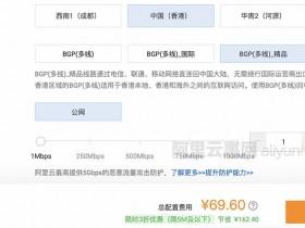 阿里云弹性公网EIP香港精品5M带宽以下3折优惠