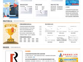 案例:中国商标网