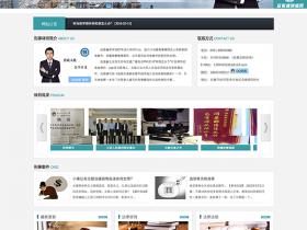案例:长春刑事律师网