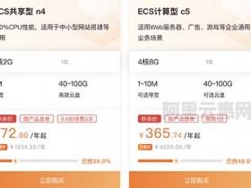 阿里云金秋上云季服务器优惠价格表(1核2G/2核4G/4核8G)