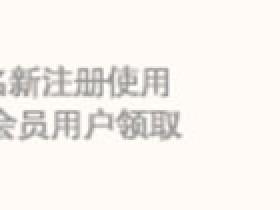 阿里云域名代金券32元免费领取(COM域名注册)
