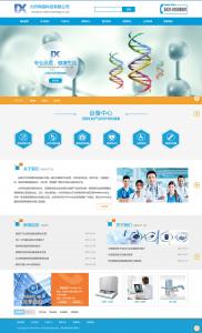 医疗领域网站样式模板