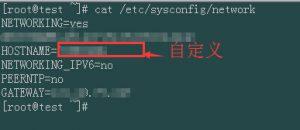 修改阿里云ECS linux主机名root@