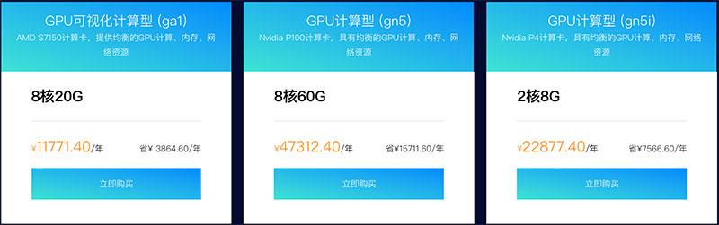 阿里云GPU异构型云服务器优惠