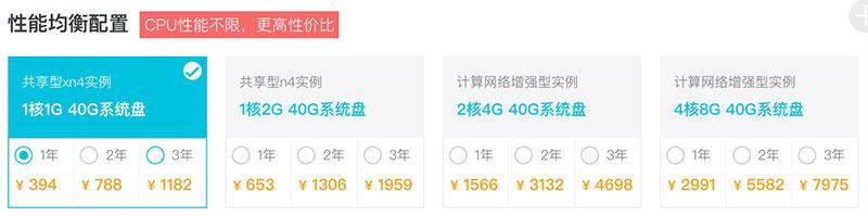 阿里云服务器共享型xn4实例394元/年