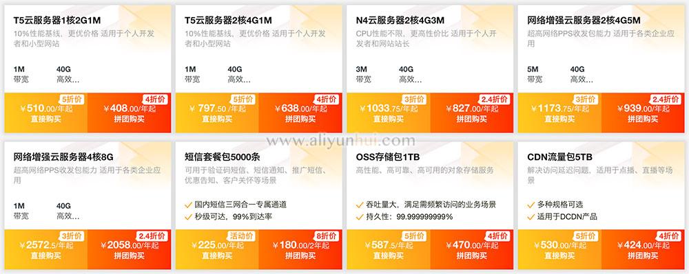 阿里云618优惠云服务器2折更有代金券免费领取