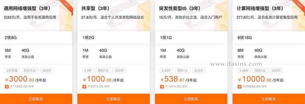 阿里云11月服务器优惠价格表(云主机爆款限时抢)