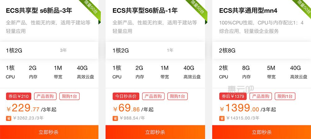 2020阿里云服务器优惠活动价格表69元一年起(亏本)